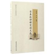 日本汉诗研究论文选/东亚文学与文化研究丛书