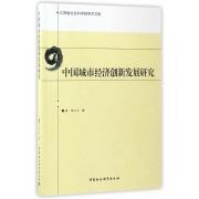 中国城市经济创新发展研究/江西省社会科学院学术文库