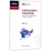 农业劳动力转移与中国经济发展/人大国发院智库丛书/国家发展与战略丛书