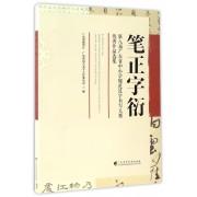 笔正字衍(第八届广东省中小学规范汉字书写大赛优秀作品选集)