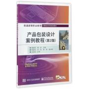 产品包装设计案例教程(第2版普通高等职业教育计算机系列规划教材)