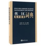 英汉海洋管理词典(精)