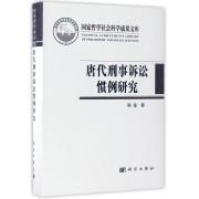 唐代刑事诉讼惯例研究(精)