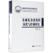 金融复杂系统的演化与控制研究(精)