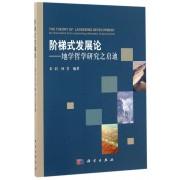 阶梯式发展论--地学哲学研究之启迪