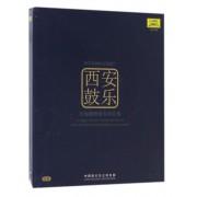CD西安鼓乐传统曲牌演奏珍赏集(2碟装)