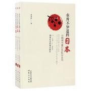 你所不知道的日本(从畅销书看日本社会走向共3册)