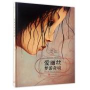 爱丽丝梦游奇境(爱丽丝梦游奇境150周年纪念版)(精)