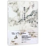唐诗三百首详析(经典珍藏版)