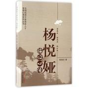 杨悦娅临证心悟/全国优秀中医临床人才研修心得系列丛书