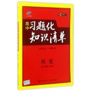 历史(第2次修订)/高中习题化知识清单