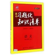语文(第2次修订)/高中习题化知识清单