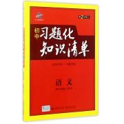 语文(第2次修订)/初中习题化知识清单