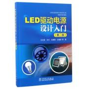 LED驱动电源设计入门(第2版)