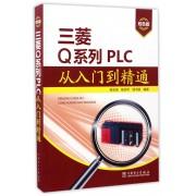 三菱Q系列PLC从入门到精通(双色版)