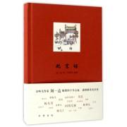 北京话(精)
