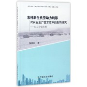 农村新生代劳动力转移对农业生产技术效率的影响研究--以辽宁省为例
