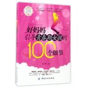 好妈妈引导青春期女孩的100个细节/好父母好家教系列丛书