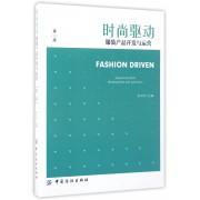 时尚驱动服装产品开发与运营(第2版)
