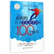 好妈妈引导青春期男孩的100个细节/好父母好家教系列丛书