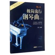 极简流行钢琴曲(1)/每日一练