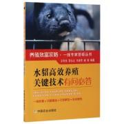 水貂高效养殖关键技术有问必答/养殖致富攻略一线专家答疑丛书