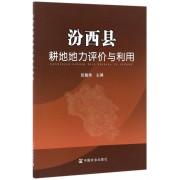 汾西县耕地地力评价与利用
