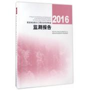 2016国家林业重点工程社会经济效益监测报告