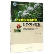 北京地区高等植物野外实习教程(国家林业局普通高等教育十三五规划教材)