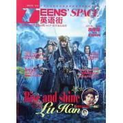 TEENS'SPACE英语街(2017年5月出版高中版第5辑)