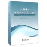 中国县域统计年鉴(2016共2册)