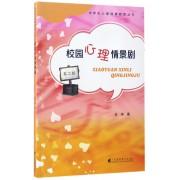 校园心理情景剧(第2版)/中学生心理健康教育丛书