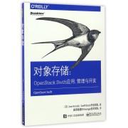 对象存储--OpenStack Swift应用管理与开发