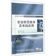 安全防范技术及系统应用(高等职业教育安全防范技术系列规划教材)