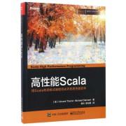 高性能Scala(用Scala和函数式编程范式开发高性能软件)