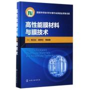 高性能膜材料与膜技术(精)