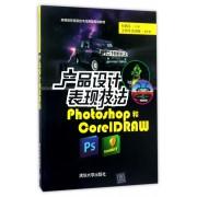 产品设计表现技法(Photoshop和CorelDRAW高等院校信息技术应用型规划教材)