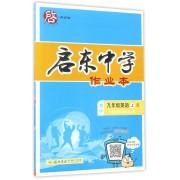 九年级英语(上R)/启东中学作业本