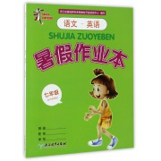 语文英语暑假作业本(7年级)