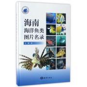 海南海洋鱼类图片名录(精)