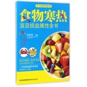 食物寒热宜忌损益属性全书