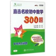 直击名校初中数学300题(中考热点问题)