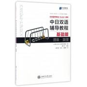 中日双语辅导教程(基础篇理科物理)/日本留学考试EJU系列