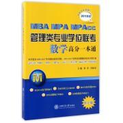 MBA MPA MPAcc管理类专业学位联考数学高分一本通(第7版2018版)