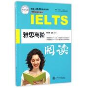 雅思高阶阅读(雅思高阶系列教程)/朗阁IELTS应试系列