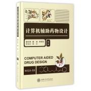 计算机辅助药物设计(精)