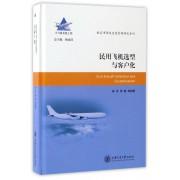 民用飞机选型与客户化(精)/航空市场及运营管理研究系列