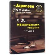 日本刑事司法的语境与特色(以检察起诉为例)/刑事司法与证据法译丛