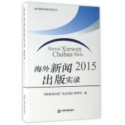 海外新闻出版实录(2015)/海外新闻出版实录丛书