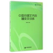 中国合唱艺术的嬗变及训练/艺术研究论著丛刊/高校学术文库